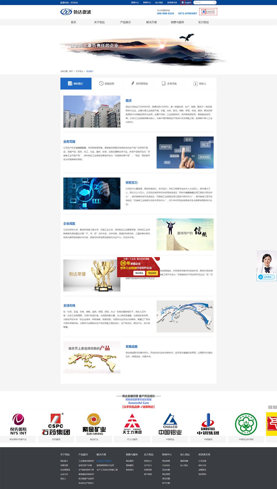 勃达微波设备网站建设制作开发