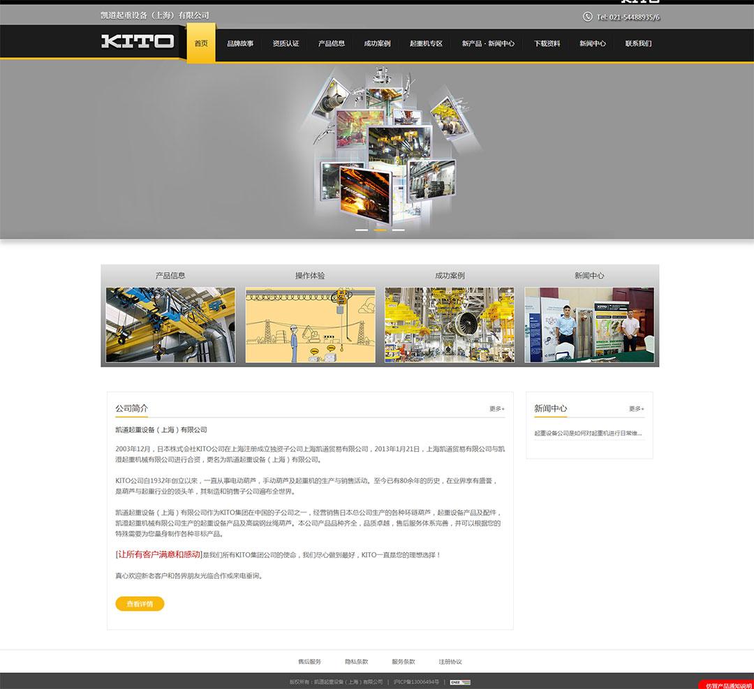 凯澄起重机网站建设开发制作