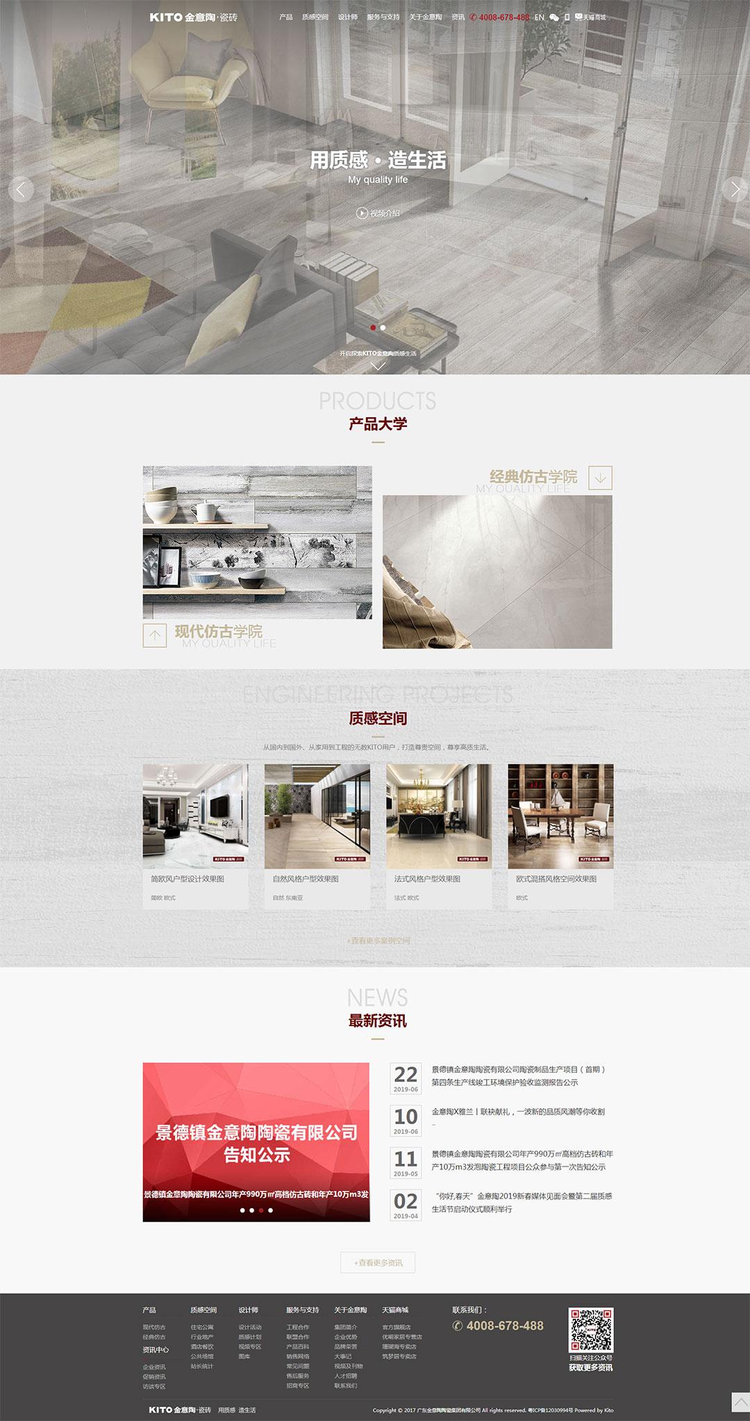 金意陶陶瓷集团网站制作开发